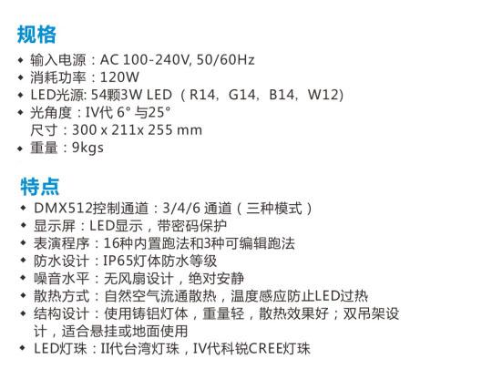 ACME LED-5403说明