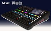 Mixer调音台
